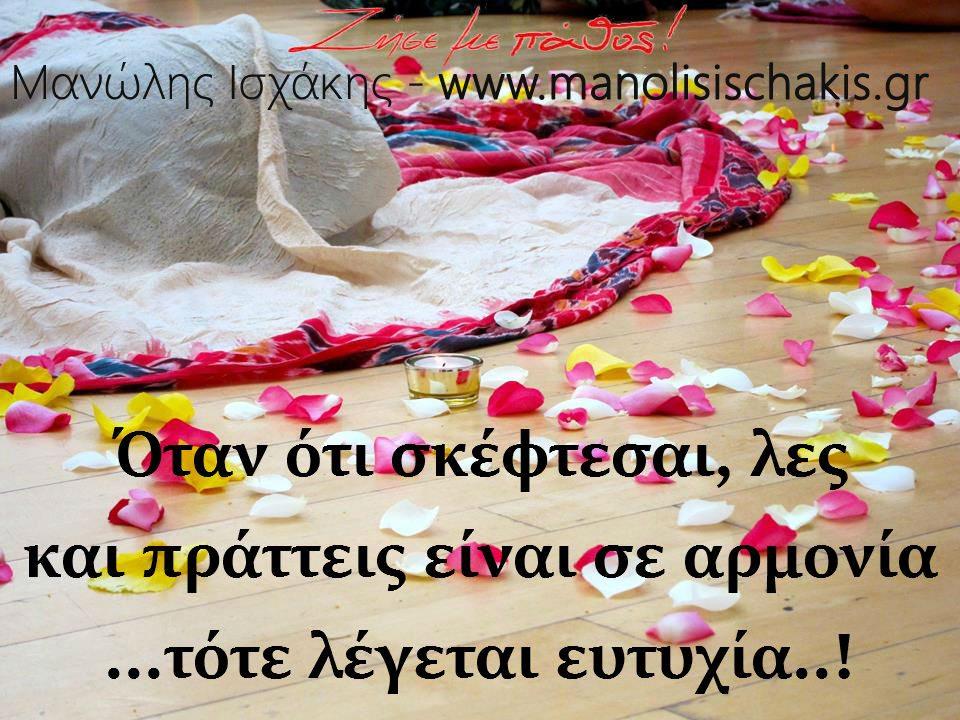 1_pws orizeis thn eytyxia_life coaching_manolis_ischakis