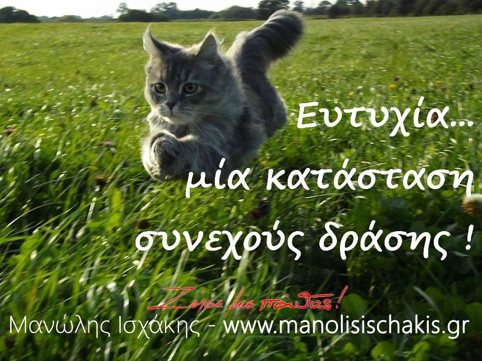 2_pws orizeis thn eytyxia_life coaching_manolis_ischakis