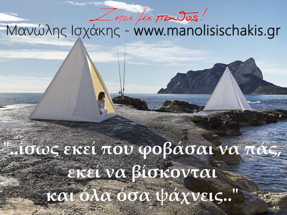 3_pws orizeis thn eytyxia_life coaching_manolis_ischakis
