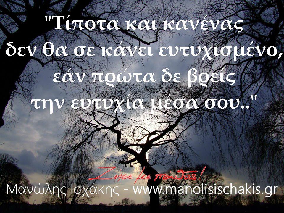 4_pws orizeis thn eytyxia_life coaching_manolis_ischakis