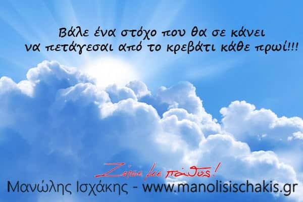 Stoxoi-Life Coaching