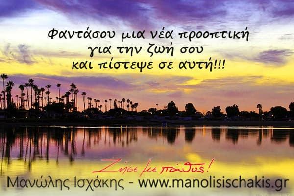 Prooptiki-Life Coaching