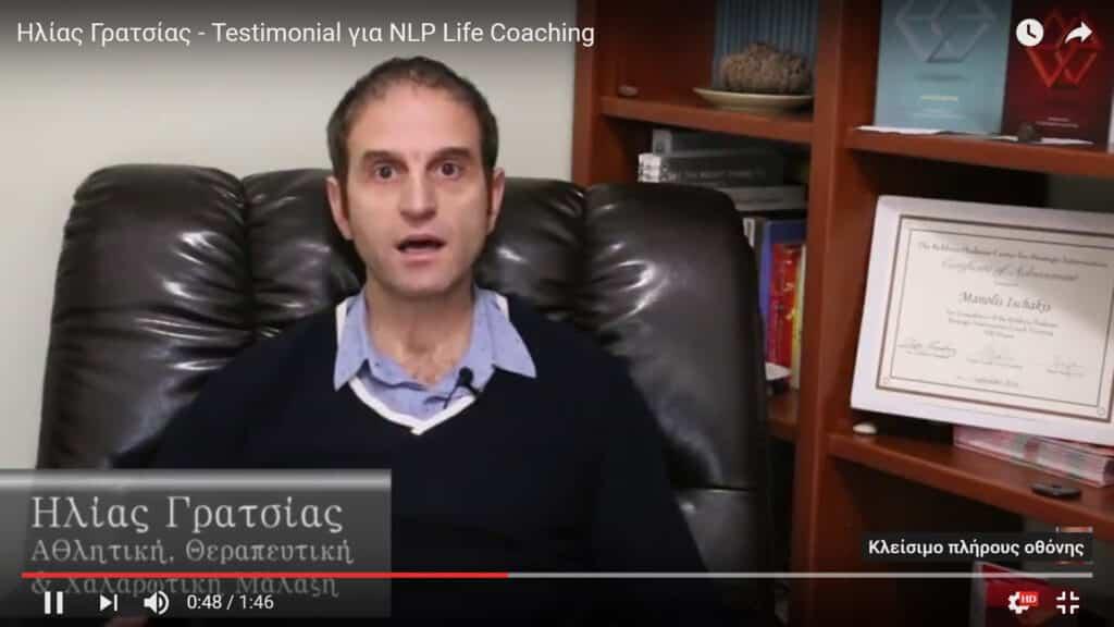 Ηλίας Γκρατσίας - NLP Life Coaching - Testimonial