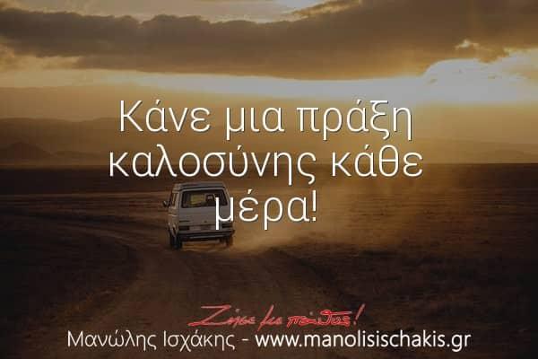 Praxi kalosynis-Life Coaching