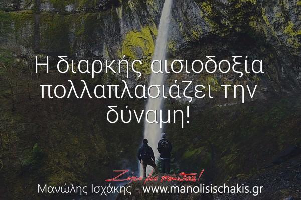 Aisiodoxia-Life Coaching