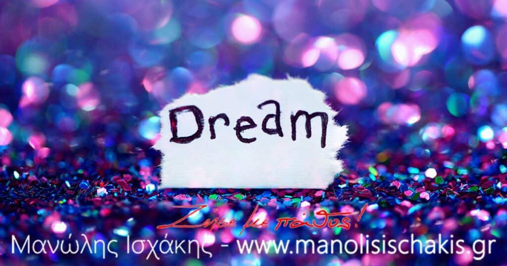 Ποιοι είναι οι 3 τρόποι για να ξεκινήσεις να ζεις το όνειρο σου;