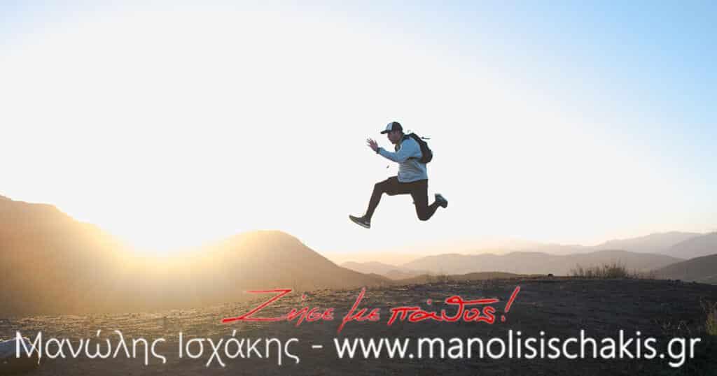 4 τεχνικές για να δυναμώσεις την κινητοποίηση και το κίνητρο σου