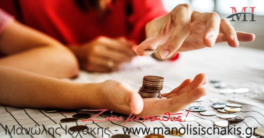 #5 τρόποι που θα σε οδηγήσουν στην απελευθέρωση σου από τα χρέη