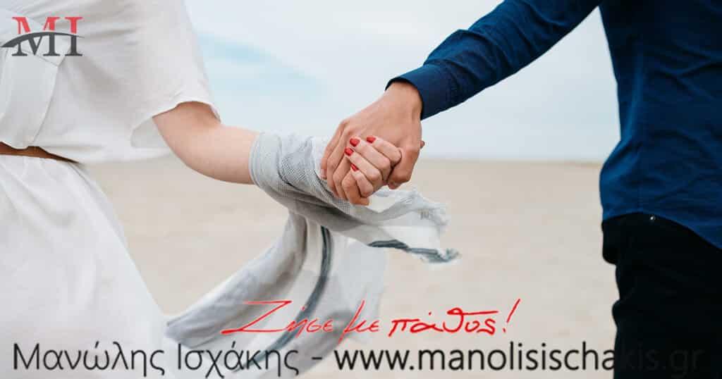 #5 κανόνες για να δημιουργήσεις μια ιδανική και τέλεια σχέση