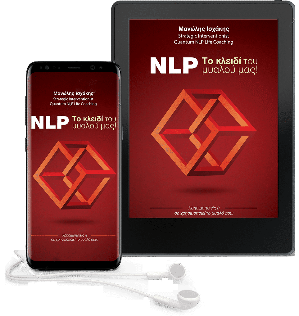 audio-book Manolis Ischakis