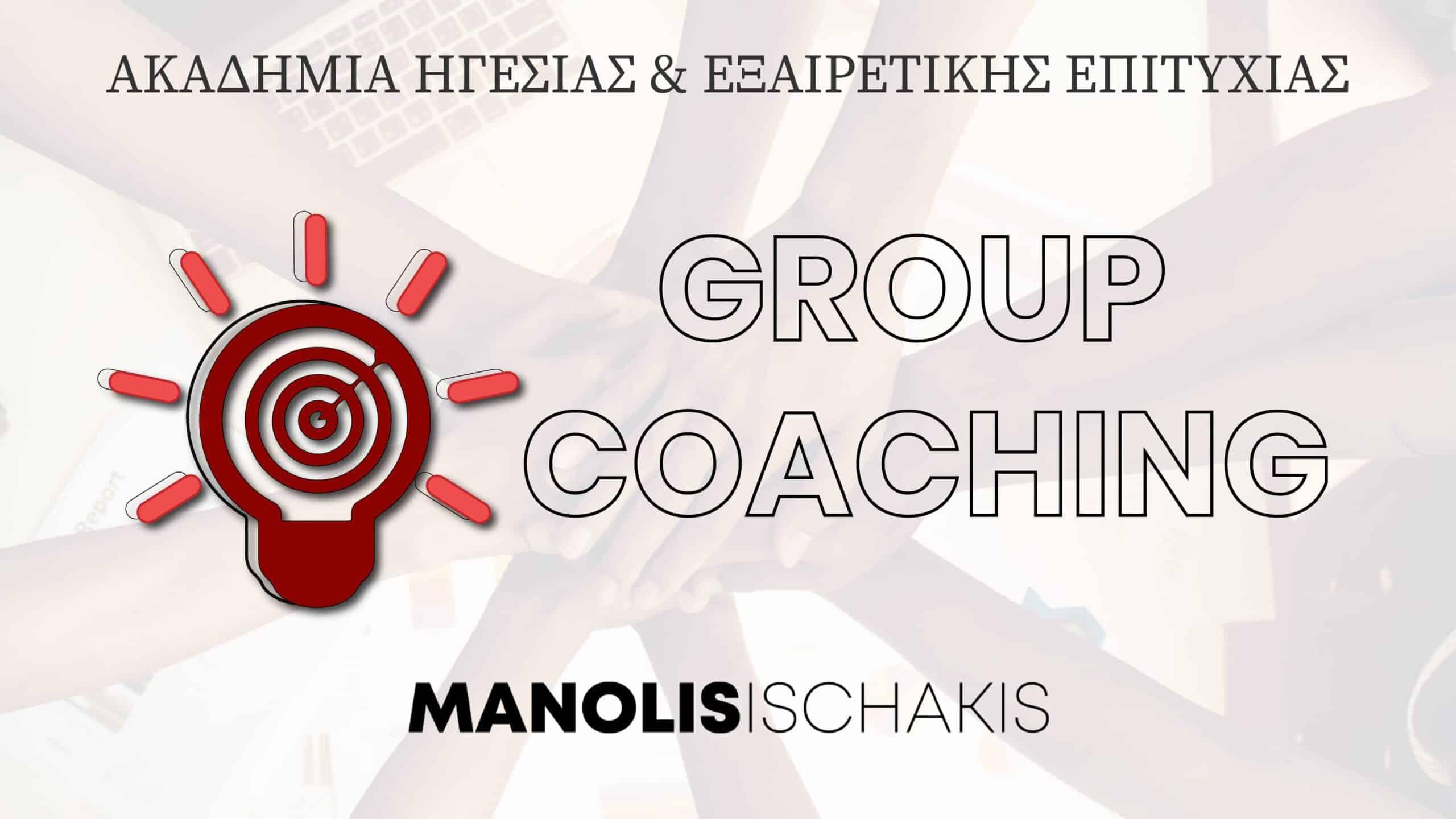 Group Coaching Manolis Ischakis