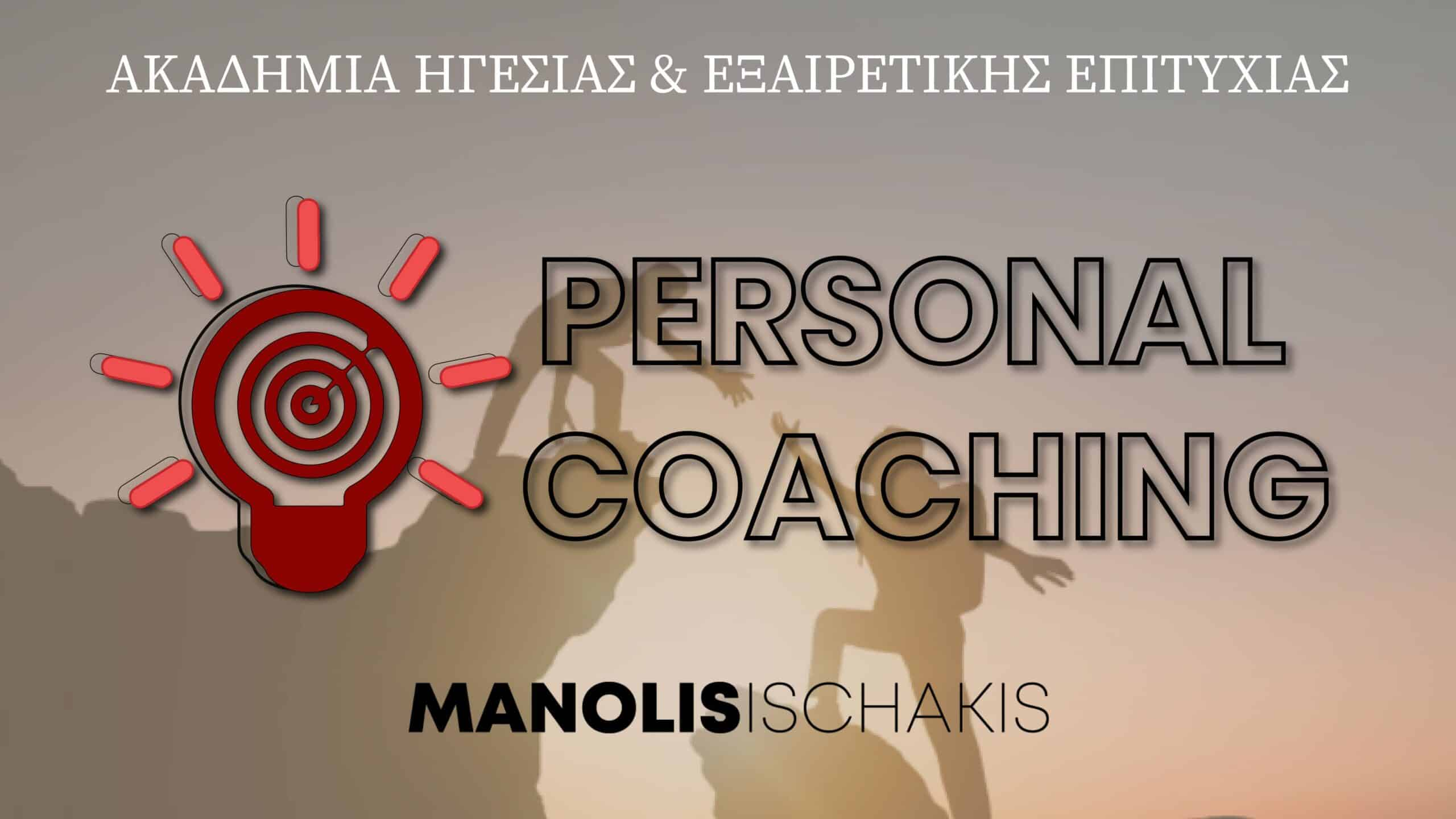 Personal Coaching Manolis Ischakis