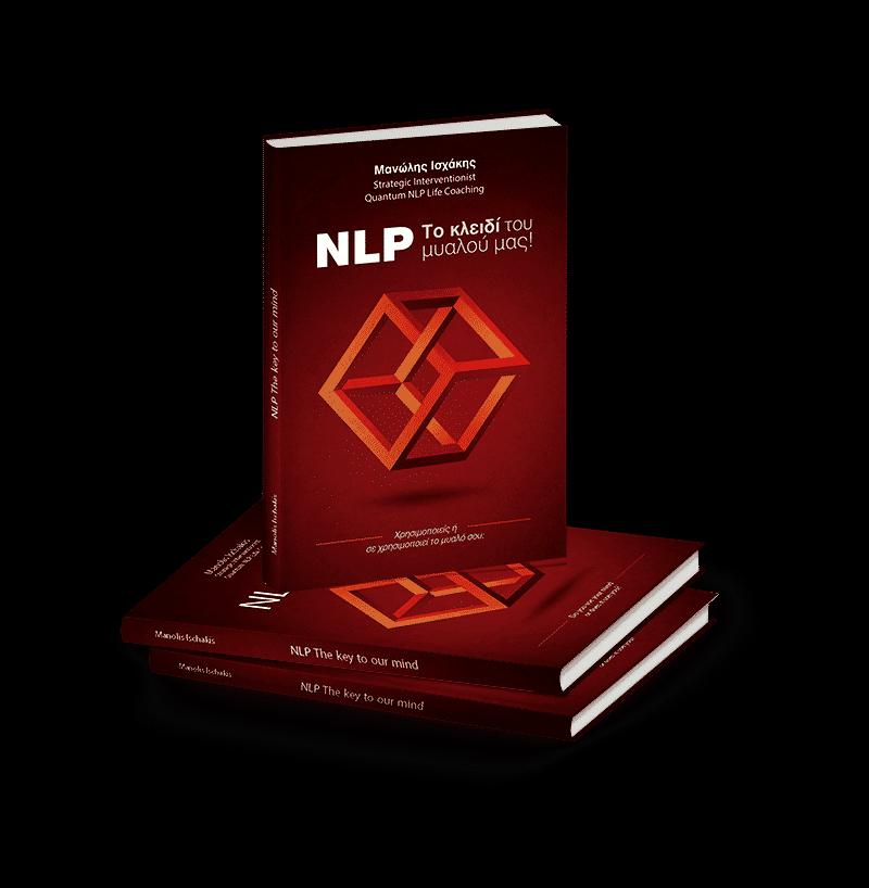 E-Book NLP! Το Κλειδί Του Μυαλού μας!