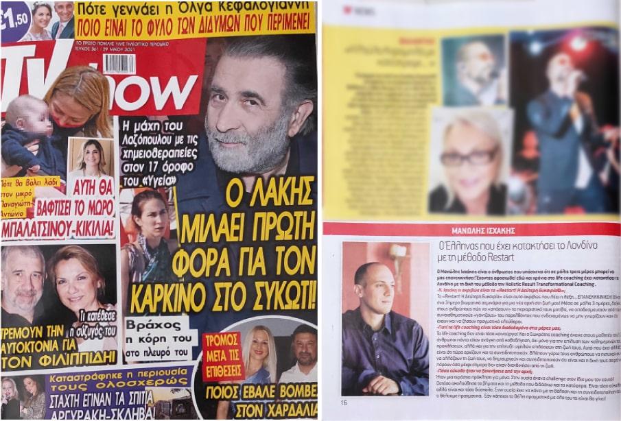 tv show magazine περιοδικό τύπος μανώλης ισχάκης