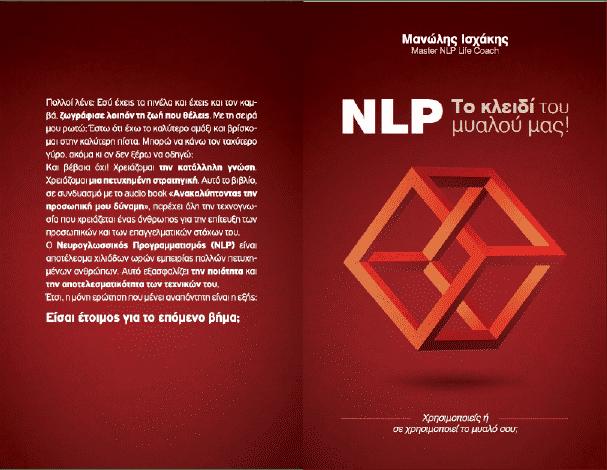 E-Book NLP! Το Κλειδί του Μυαλού!