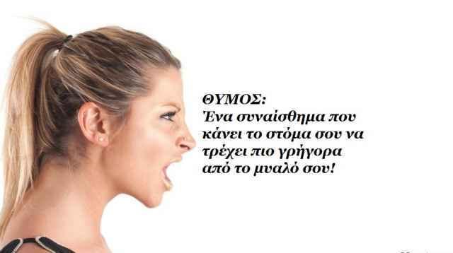 Διαχειρίσου τον θυμό σου με 5 απλά βήματα